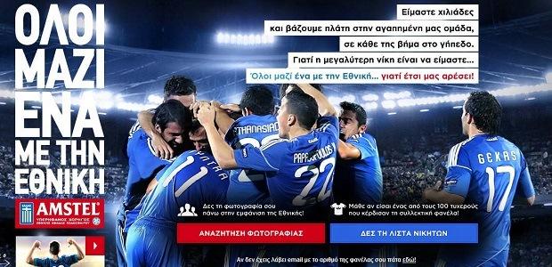 Η Amstel έφερε την Ελλάδα στις πλάτες της Εθνικής