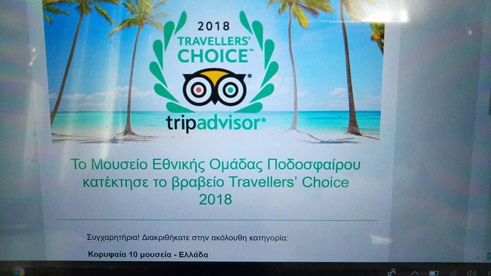 Στην κορυφή! Οι χρήστες του Trip Advisor έδωσαν πρωτιά στο μουσείο της Εθνικής Ελλάδος