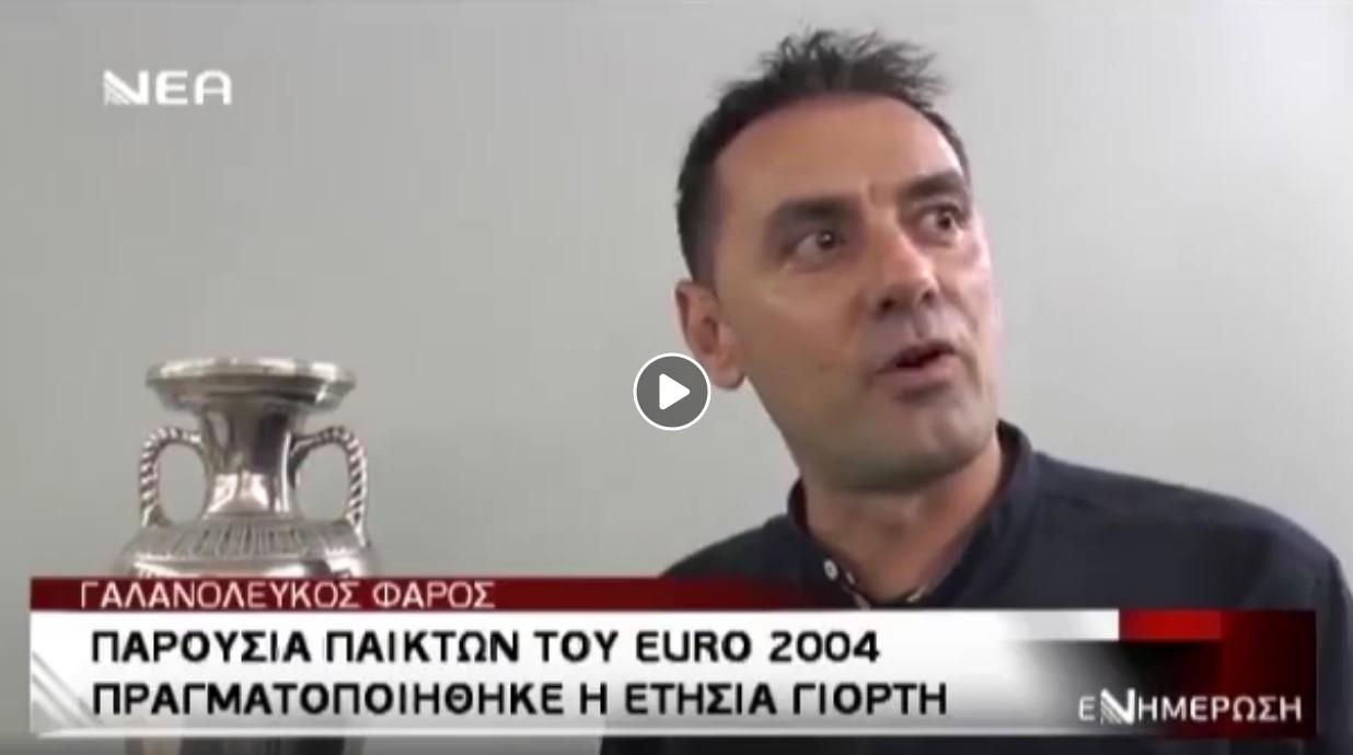 Το βίντεο της γιορτής του 2004 από την Νέα Τηλεόραση